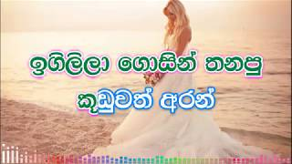 raththaran-duwe-ape-karaoke-without-voice--e0-b6-bb-e0-b6-ad-e0-b7-8a-e0-b6-ad-e0-b6-bb-e0-b6-b1-e0-b7-8a--e0-b6-af-e0-b7-94-e0-b7-80-e0-b7-9a--e0-b6-85-e0-b6-b4-e0-b7-9a--e0-b6-bb-e0-b6-ad
