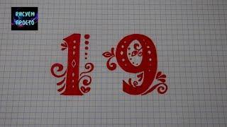 Как красиво нарисовать ЦИФРУ 19/167/How beautiful to draw the FIGURE 19