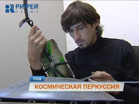 Пермский инженер создал уникальный музыкальный инструмент