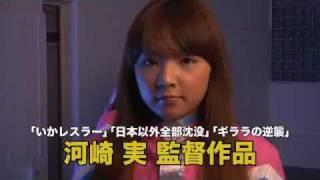 2011年11月26日公開 河崎実監督作『地球防衛ガールズP9』劇場予告編 出...