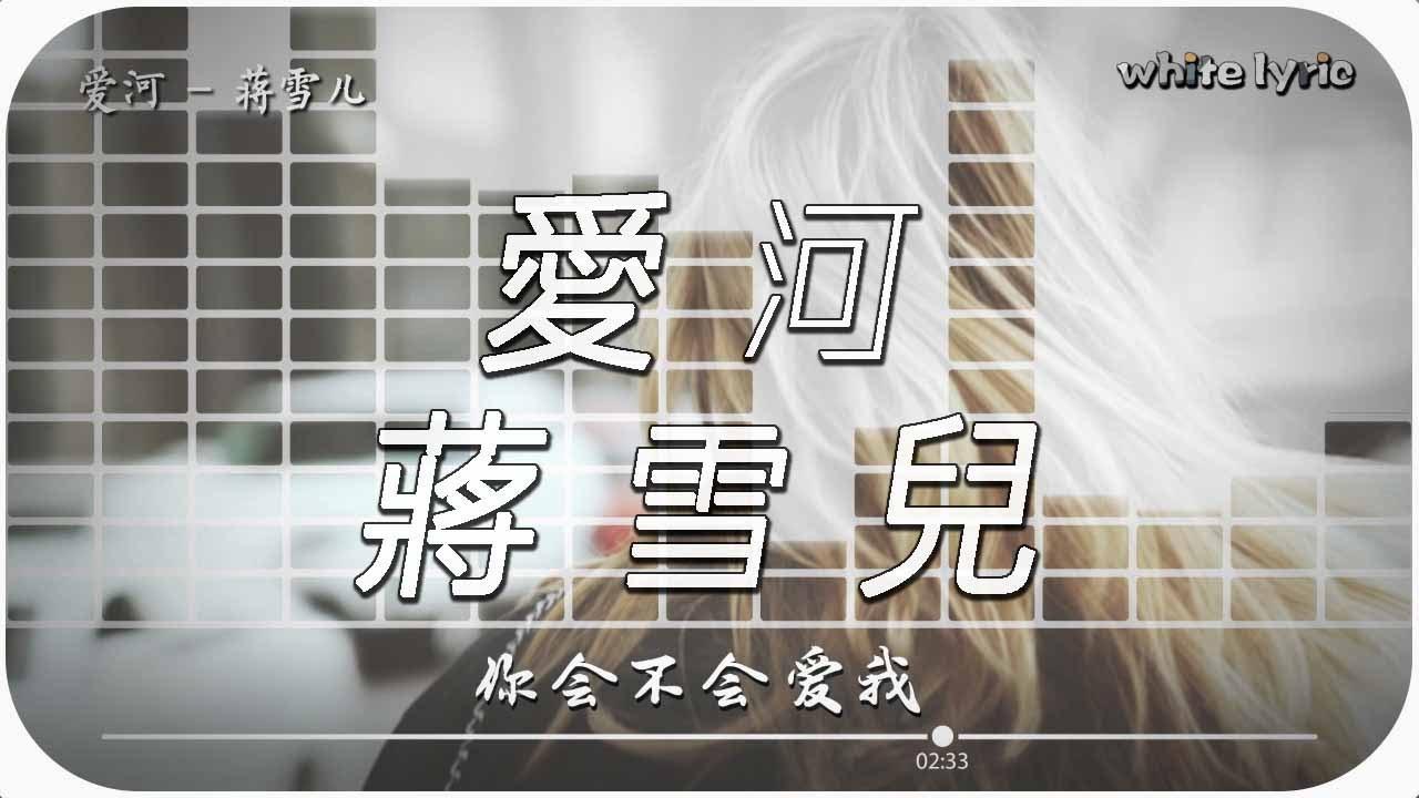 愛河 — 蔣雪兒[Love River - Jiang Xueer/Dòng sông tình yêu - Jiang Xueer]「超美動態歌詞Lyrics」 - YouTube