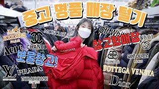 서울에 이런곳이!?역대급 '창고형 중고 명품 매…