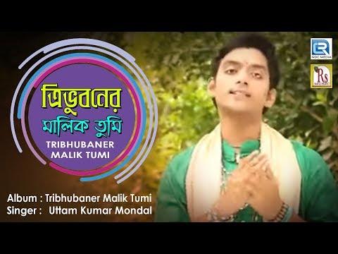 ভোলেবাবা স্পেশাল | ত্রিভুবনের মালিক তুমি | Uttam Kumar Mondal | Bangla Loko Geeti | Rs Music