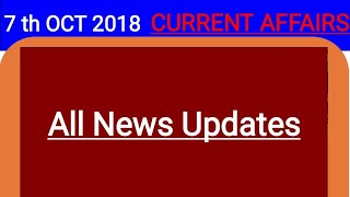 #CurrentAffairsinHindi 7 October 2018 Current Affairs | Daily Current Affairs | News Updates |