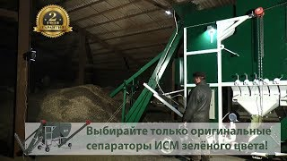 Очистка зерна, Зерновой сепаратор в России
