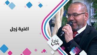 جمال الدلة ومحمد جرادات - اغنية زجل