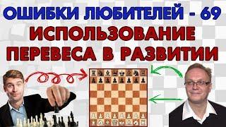 Использование перевеса в развитии. Ошибки любителей 69. Игорь Немцев, обучение шахматам