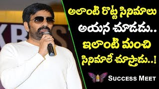 Hero Ravi Teja Reaction on Discoraja Result || Disco Raja Success Meet