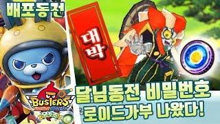 요괴워치 버스터즈 월토조 - 달님동전 비밀번호 공개! 아닛?? 로이드가부 떴다!! [부스팅] (3DS)