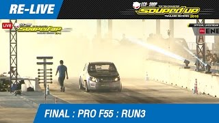 FINAL DAY 2 | PRO F55 BY MICKEY THOMPSON | RUN3 | 26/02/2017 (2016)