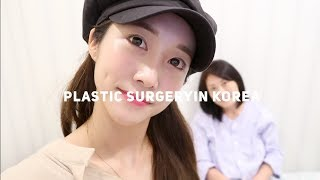 Plastic Surgery in Korea | Mom's experience | Part 1