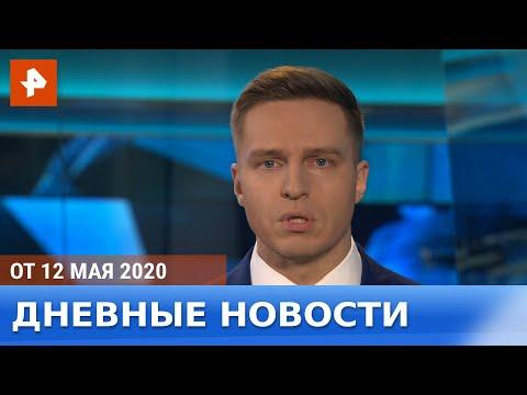 Дневные новости РЕН-ТВ. От 12.05.2020