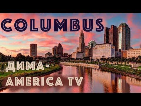 Колумбус Огайо. America TV