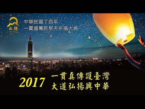 2017 LIVE 直播