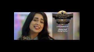 بالفيديو.. هبة مجدي تهدي أغنية جديدة للأطفال بـ'فص ملح وداخ'