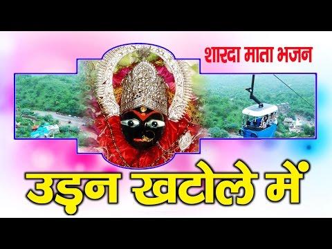 Maihar Dham Bhajan || Udan Khatole Main Jate Hai Log || Tanushree || Ma Sharda # Ambey Bhakti