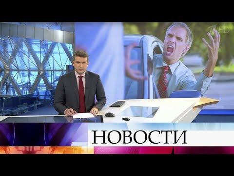 Выпуск новостей в 18:00 от 18.11.2019