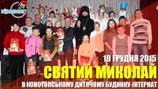 Святий Миколай в Конотопському дитячому будинку-інтернат (подарунки від Narashvat24)(, 2015-12-22T22:04:56.000Z)