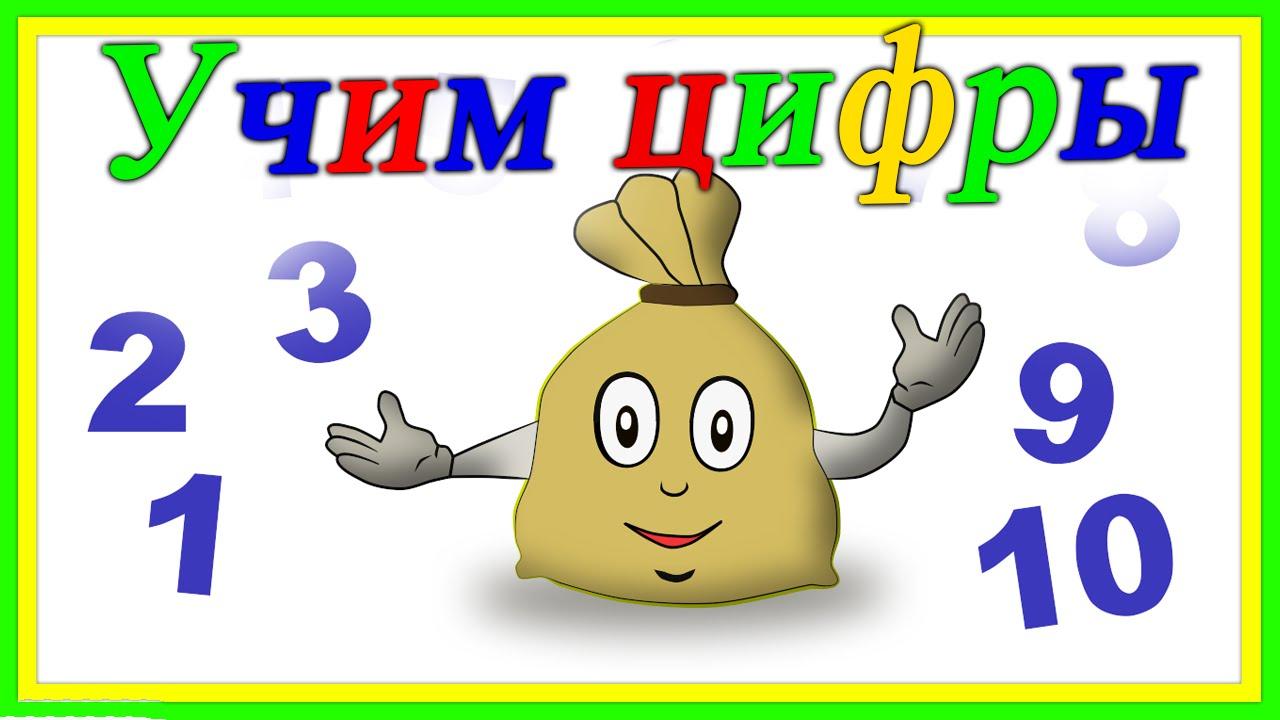 Обучающие, Развивающие мультики для детей 1, 2, 3 года ...