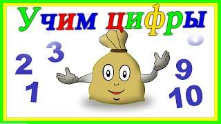 Обучающие, Развивающие мультики для детей 1, 2, 3 года (лет). Учим цифры.(Ставьте лайки! Подписывайтесь на канал: https://www.youtube.com/channel/UCfxBtaSCg659zPyHWc7uYqA?sub_confirmation=1 Мультфильмы. Для самых ..., 2015-04-14T19:28:50.000Z)