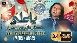 Qasida Ya Ali Magan Ghazi as Di Kharian - Mohsin Abbas - 2017.mp3