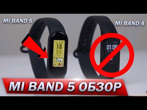 Обзор Mi Band 5! Стоит ли брать новый браслет от Xiaomi? Жду mi band 6