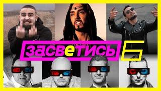 Дроздов, Никитин, Муха, Уренёв. Sysuev, YEGOR GRAY, ЧАКІР. Обзор новых клипов. Засветись №6