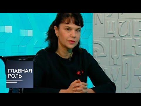 Главная роль. Марина Лошак. Эфир от 17.04.2014