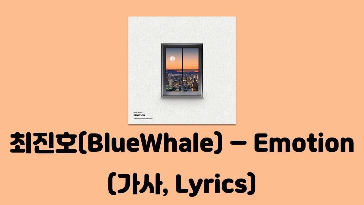 최진호 (BlueWhale) - Emotion (Prod. MoonMean) [Emotion]│가사, Lyrics