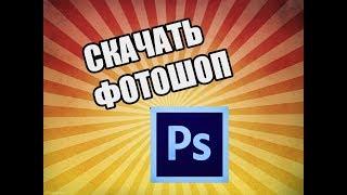Как скачать и установить Photoshop CS6 на русском языке!
