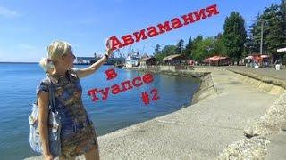 Туапсе #2: Путешествие по России Краснодарский край #Авиамания(В этом видео вы увидите морской порт Туапсе, мы пройдемся по набережной и покажем вам местные развлечения..., 2016-11-18T05:54:37.000Z)
