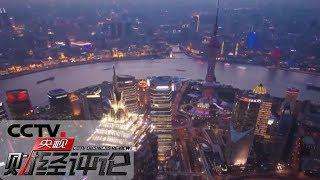 《央视财经评论》 20190518 中国经济 靠什么·靠改革| CCTV财经