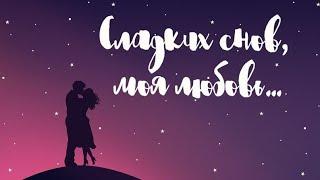 Сладких Снов, моя ЛЮБОВЬ❤️/ Нежное и романтичное пожелание Спокойной Ночи