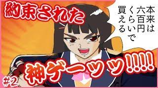 【#2】出品者に騙されて2万円で買ったバカゲー実況【クッキングファイター好】
