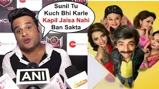 Krishna Abhishek Reaction On Kapil Sharma Show Vs  Sunil Grover Kanpur Wale Khuranas