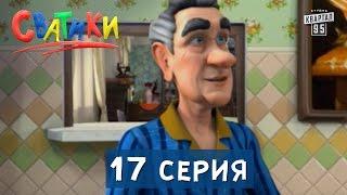 Сватики   17 серия   новый мультик 2016