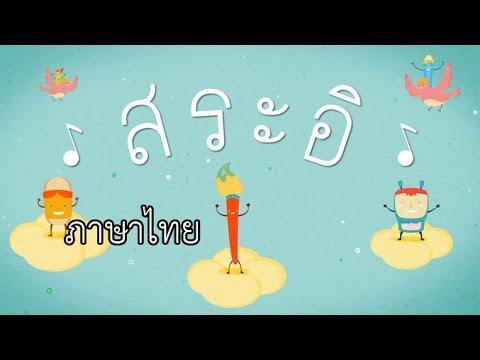 เพลงสระอิ ภาษาไทย ป.1