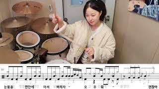 [드럼악보] 슈퍼스타(미도와 파라솔)