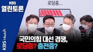 [KBS 열린토론] 정치의 재구성 - 경선버스는 예정대…