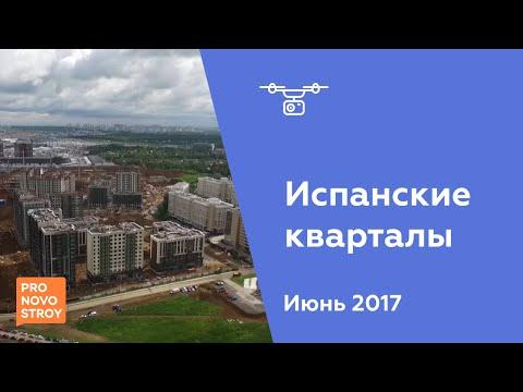 новостройки испанские кварталы в москве
