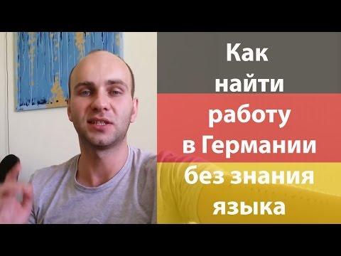 Знайти РОБОТУ в Німеччині українцям БЕЗ ЗНАННЯ МОВИ! | Как найти работу в Германии без знания языка!