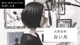 Chihiro Sings Tales [murmuration No.12] 白い月 (北原白秋) feat. Yuko Kajitani (Poetry & Music)