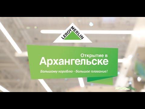 Леруа Мерлен Рекламаиз YouTube · Длительность: 21 с