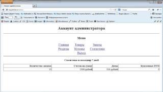 Создание движка. ADMIN панель 5.4