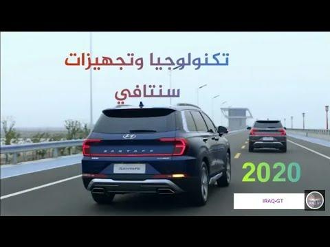 هيواندي سنتافي 2020 تطويرات وتكنالوجيا التي اظافتها هيونداي على سنتافي 2020