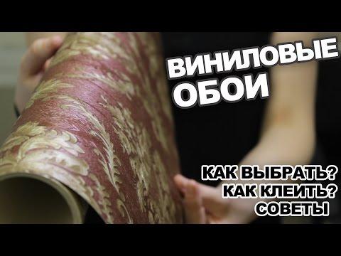 0 - Як клеїти вінілові шпалери?