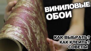 видео Как клеить флизелиновые обои: клей и основа для них