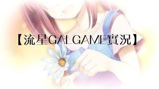 【流星實況】08/07 [GALGAME]Ensemble社 - 恋はそっと咲く花のように