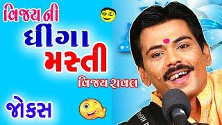 gujarati jokes vijay ni dhinga masti gujju comedy