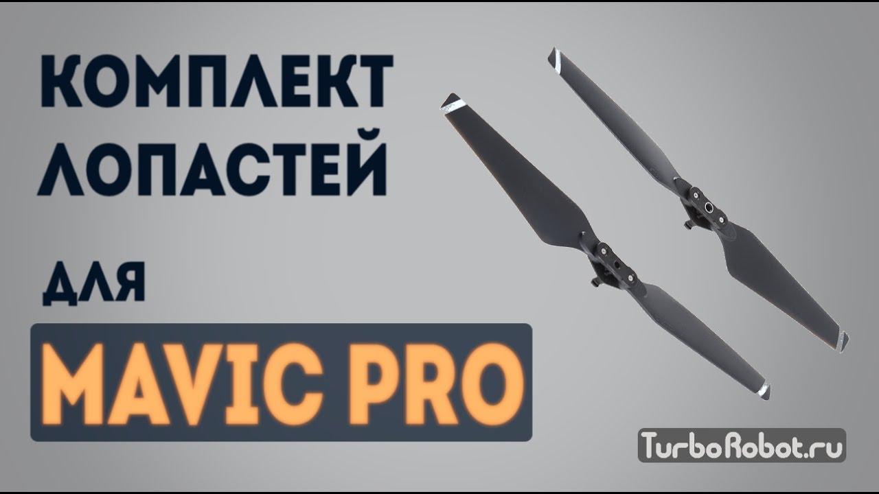 Запасные лопасти mavic pro как изготовить куплю spark fly more combo в казань